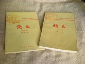 工农业余中等学校初中课本  语文 第一三册   1980年1版82年5印