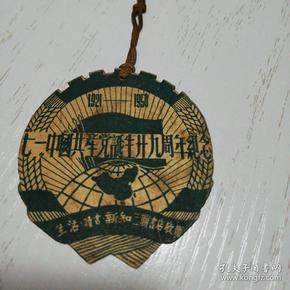 少见中国共产党诞生29周年纪念(三联书社印制)