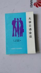 大学日本语会话