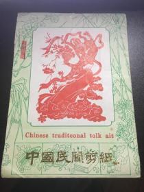 中国民间剪纸--龙(5张一套)早期手工剪纸