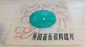 小薄膜---外国音乐资料唱片 电子琴及小乐队演奏的乐曲(幽默曲 吉普赛回旋曲 F大调旋律 加沃特舞曲 第五号匈牙利舞曲)