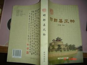 邯郸县风物