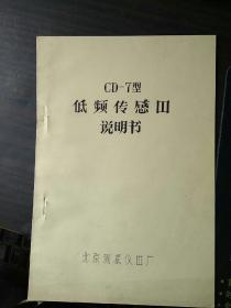 CD-7型低频传感器说明书