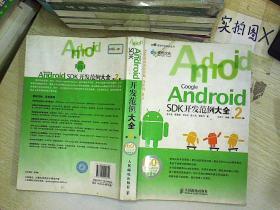 Google Android SDK开发范例大全  ,