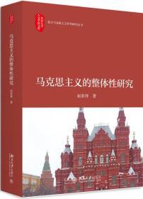 马克思主义的整体性研究