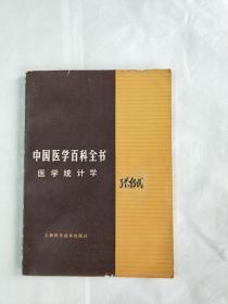 中国医学百科全书 医学统计学 签名书