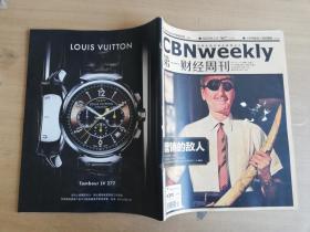 第一财经周刊CBNweekly2011年第42期总第181期【实物拍图 品相自鉴】