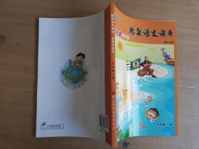 思泉语文课本:点亮大语文(5年级上册)【实物拍图 品相自鉴】