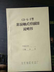 CD-6-F型 非接触式传感 说明书