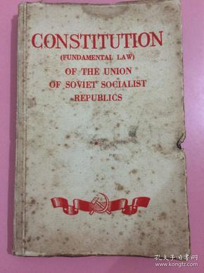低价,民国,红色书籍,苏联宪法