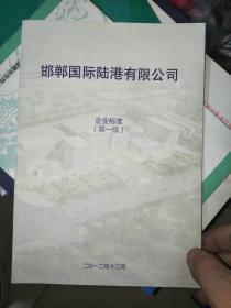 邯郸国际陆港有限公司  企业标准  (第一版)