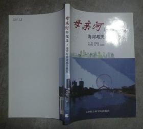 母亲河的变迁:海河与天津城市景观 【16开 一版二印 品佳】