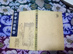 甲申三百年祭(画文本) 汪国新 绘