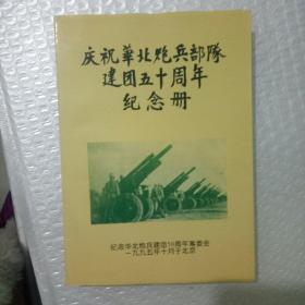 庆祝华北炮兵部队建团五十周年纪念册
