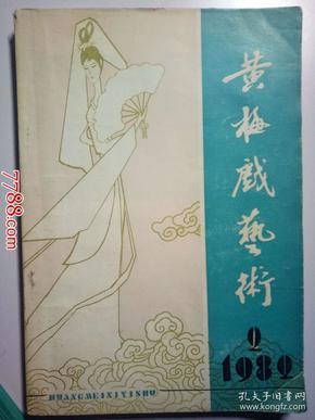 黄梅戏艺术--1982年第二期总第四期
