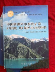 中国新疆阿尔泰成矿带矿床地质、成矿规律与技术经济评价