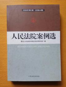 人民法院案例选2008年第2辑(总第64辑)