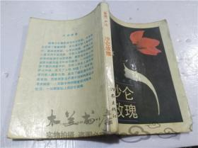 沙仑玫瑰 (香港)严沁 作家出版社 1988年11月 32开平装