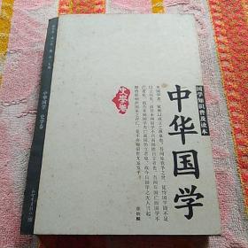 中华国学(史学卷)