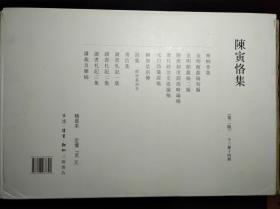 陈寅恪集:全14册 带原装书箱