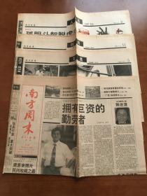 南方周末报1996.09.27第659期 共16版 大陆首富刘永行崇尚简朴 本月新闻人物陈佐湟  贵州现象