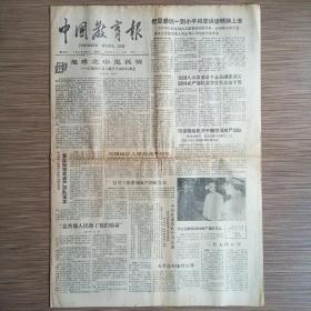 中国教育报 1989年6月17日(把思想统一到小平同志讲话精神上来、危难之中见真情、是首都人民救了我们的命)