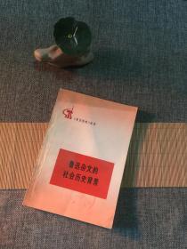 魯迅雜文的社會歷史背景