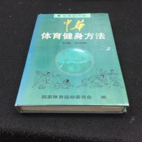 中华体育健身方法.征集第四卷.健身气功篇