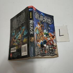 终极米迷口袋书:魔法传奇