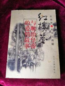 红楼梦与顺治皇帝的爱情故事 上 97年版 包邮挂刷