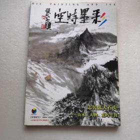 彩墨时空2008-2第四期:志民张大石头~山水、人物、花鸟专刊