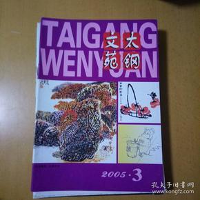 太钢文苑2005-3