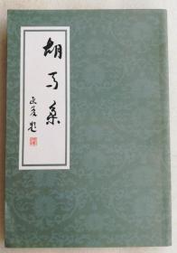 胡马集(徐晋如签赠本)