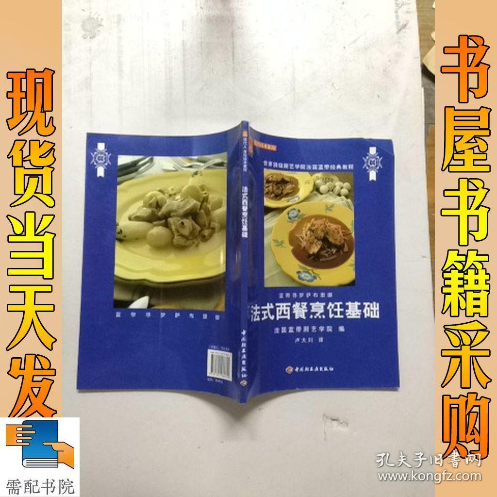 法式厨艺烹饪顶级:学院西餐基础世界法国蓝带手把手教你如何v厨艺内寄图片