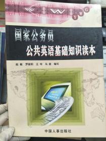 《国家公务员 公共英语基础知识读本》