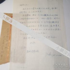 北京大学历史系教授孙淼信札