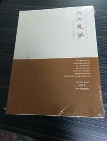 《天工追梦-郑州古代科技文物展》