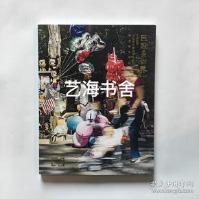 2018年上海敬华秋拍·巨制多世界——油画雕塑专场