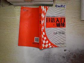 日语入门.辅导 .....