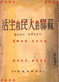 苏联的人民和生活-多布教授著 朱葆光译-民国上海中外出版社刊本(复印本)