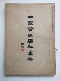 中国营造学社汇刊 第五卷 第一期(民国23年初版)