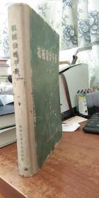 机械设计手册《中册》