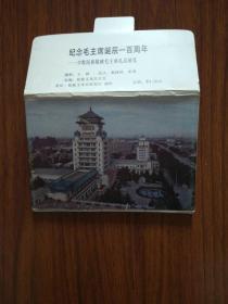 纪念毛主席诞辰一百周年-少数民族敬献毛主席礼品展览)(明信片10张)