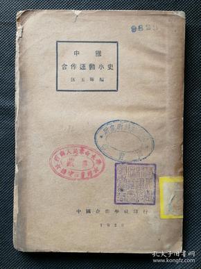 中国合作运动小史