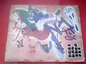 看图听故事丛书《狐狸喊抓贼》1985年上海教育出版社 彩色16开本