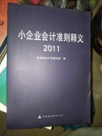 小企业会计准则、小企业会计准则释义 2011