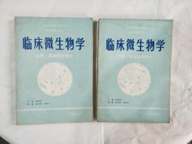 临床微生物学 上册:基础理论部分,下册:检验技术部分 (签名本)