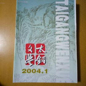 太钢文学2004-1