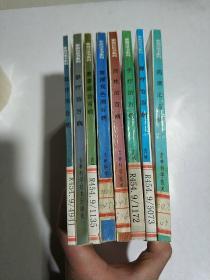 家庭白皮书系列 察颜观色测百病等8本合售