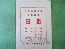 节目单:日出(北京电影演员剧团:谢芳,李秀明,毕鉴昌等)